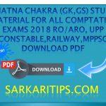 Ghatna Chakra (GK,GS) Study Material for All Comptative Exams 2018 RO/ARO, UPP Constable,RAILWAY,MPPSC Download PDF