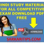 Hindi Important Notes Download PDF