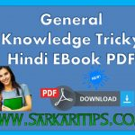 General Knowledge Tricky Hindi