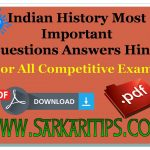 Indian History Most Important Questions Answers Hindi