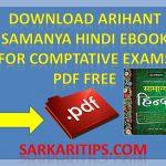 Download Arihant samanya Hindi Ebook For Comptative Exams PDF FREE