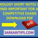 Biology Short Important Notes Hindi