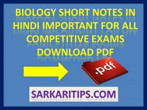 Biology Short Important Notes Hindi