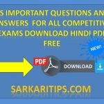 GS Important Questions Answers Hindi Download