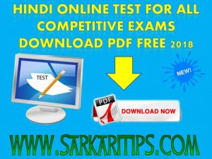 Hindi Online Test For All Competitive Exams