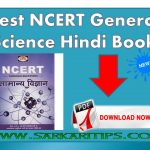 Best NCERT General Science Hindi Book