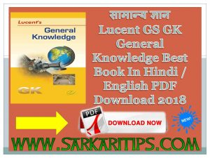 Lucent GS GK General Knowledge Best Book In Hindi