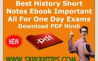 Best History Short Notes Ebook Hindi