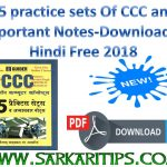 15 practice sets Of CCC and Important Notes-Download in Hindi Free 201
