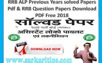 RRB ALP Previous Years solved Papers Pdf