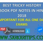 BEST TRICKY HISTORY EBOOK PDF NOTES HINDI