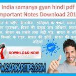 India samanya gyan hindi pdf