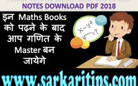 Tricky Maths Book Hindi All Notes