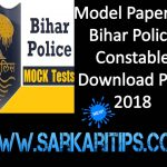 Model Paper Bihar Police Constable Download PDF 2018