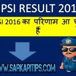UPSI RESULT 2016