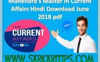 Mahendra's Current Affairs Hindi