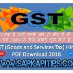 Latest GST Book In Hindi PDF 2018