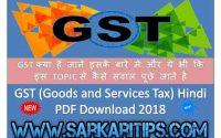 Latest GST Book In Hindi PDF 2018