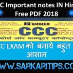 CCC Important notes IN Hindi Free PDF 2018