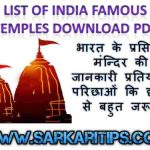 India famous temples list pdf