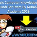 Basic Computer Knowledge Hindi For Exam 2018