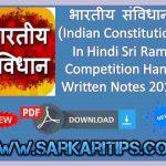 Indian Constitution Hindi PDF