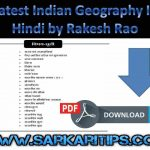 Important Indian Geography Notes Hindi