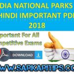 About India National Parks Hindi PDF