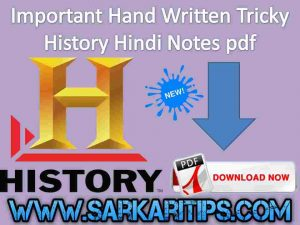 Important Hand Written Tricky History Hindi Notes