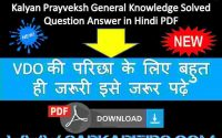 VDO General knowledge Notes