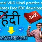 Special VDO Hindi practice sets Notes