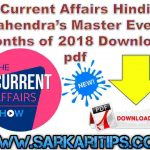 Current Affairs Hindi Mahendra's Master Every months of 2018
