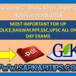 General Study Most Important Notes in Hindi