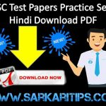 SSC Test Papers Practice Sets Hindi