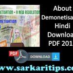 About Demonetisation Hindi Download PDF 2018