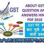 About GST Question Answers Hindi PDF 2018
