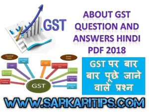About GST Question Answers Hindi PDF 2018