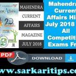 Mahendra's Current Affairs Hindi July 2018
