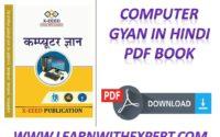 Computer Gyan Hindi PDF Book