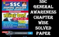 Ssc General Awareness Chapter wise Solved Paper