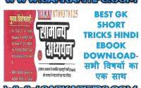 Best Gk Short Tricks Hindi Ebook Download