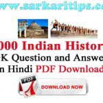Lucent History Hindi Book pdf Download