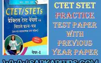 CTET STET Practice Test Paper With Previous Year Paper