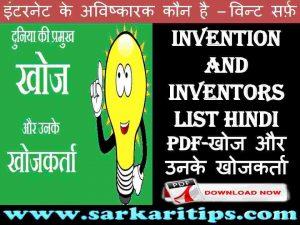 Invention Inventors list Hindi PDF