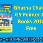 Ghatna Chakra GS Pointer All Books 2018 Free
