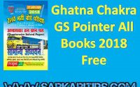 Ghatna Chakra GS Pointer All Books 2018 Free