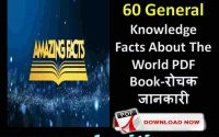 General Knowledge Facts About The World PDF Book