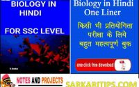 Latest SSC Biology Book Hindi