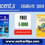 Important Lucent Gk Hindi Book