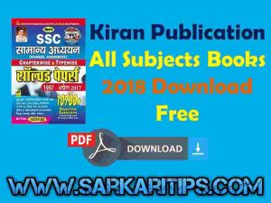Kiran Publication All Subjects Books 2018 Download Free